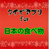 クイズfor日本の食べ物 1 icon