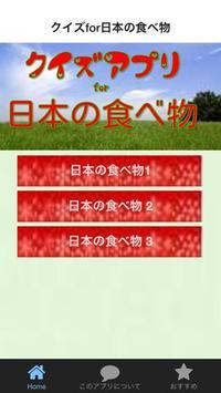 クイズfor日本の食べ物 1 poster