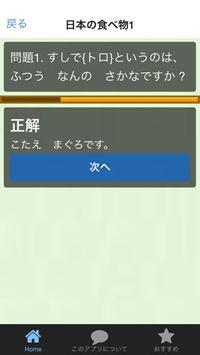 クイズfor日本の食べ物 1 apk screenshot