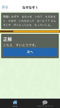 クイズforなぞなぞようちえん apk screenshot