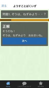 ことばあそびクイズforようちえん apk screenshot