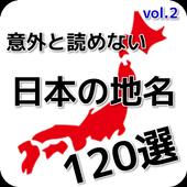 一般常識クイズ、意外と読めない日本の地名Vol.2 icon