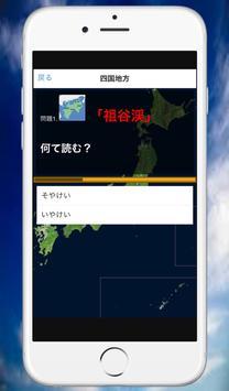 一般常識クイズ、意外と読めない日本の地名Vol.2 screenshot 1