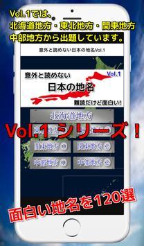 一般常識クイズ、意外と読めない日本の地名Vol.2 screenshot 3