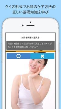 肌荒れ・ニキビの基礎知識-お肌のケアで女子力アップ apk screenshot
