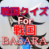 戦国クイズfor戦国BASARA icon