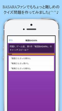 戦国クイズfor戦国BASARA apk screenshot