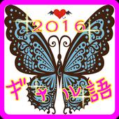 最新ギャル語クイズ☆2016年版 icon