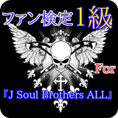 ファン検定1級for J Soul Brothers ALL icon