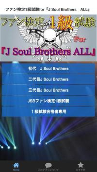 ファン検定1級for J Soul Brothers ALL poster