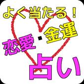 笑顔で過ごせる為の運勢占い・恋愛運・金運・全体運 icon