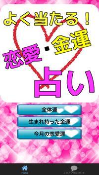 笑顔で過ごせる為の運勢占い・恋愛運・金運・全体運 poster