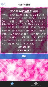 笑顔で過ごせる為の運勢占い・恋愛運・金運・全体運 screenshot 3