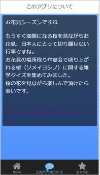 さくら 桜 apk screenshot