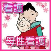 看護 母性看護 国家試験 icon