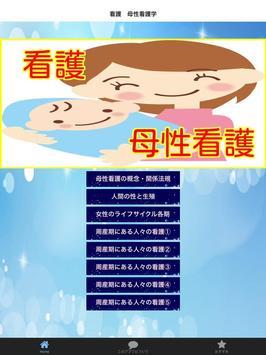 看護 母性看護 国家試験 poster