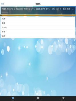 就職活動過去問題 apk screenshot