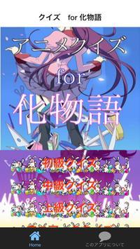 クイズ for 化物語 人気小説 アニメ screenshot 3