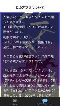 クイズ for 化物語 人気小説 アニメ screenshot 1
