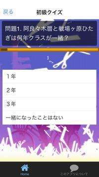 クイズ for 化物語 人気小説 アニメ screenshot 2