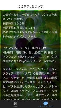 クイズ forキングダムハーツKINGDOM HEARTS apk screenshot