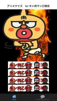 アニメクイズ for キン肉マン乙検定 パチンコ 人気アニメ apk screenshot