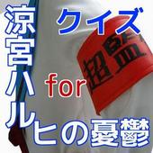 クイズ for 涼宮ハルヒの憂鬱 icon
