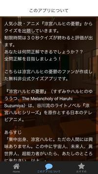 クイズ for 涼宮ハルヒの憂鬱 apk screenshot