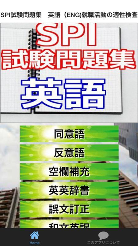 SPI試験問題集 英語(ENG)就職活...