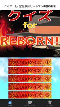 クイズ for 家庭教師ヒットマンREBORN! poster