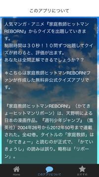 クイズ for 家庭教師ヒットマンREBORN! screenshot 1