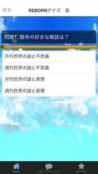 クイズ for 家庭教師ヒットマンREBORN! screenshot 2