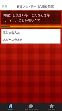 クイズ for ヘンダーソン 話題のよしもと芸人登場!! apk screenshot