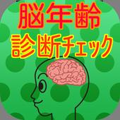 脳年齢診断,チェック,評価,精神年齢,測定,評価,診断 icon