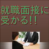 就職面接に受かる!,就活試験問答集 icon