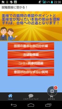 就職面接に受かる!,就活試験問答集 poster