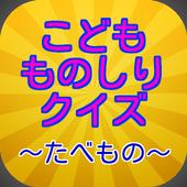 こども ものしりクイズ ~たべもの~ icon