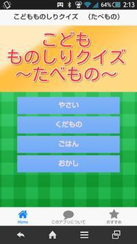 こども ものしりクイズ ~たべもの~ poster