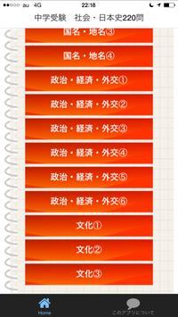 中学入試 中学受験 社会(しゃかい)歴史 220問題 日本史 apk screenshot