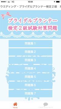 ウェディングプランナー ウエディングプランナー採用試験 poster