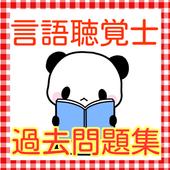 言語聴覚士 国家試験 PT/OT/ST 失語症 過去問 icon