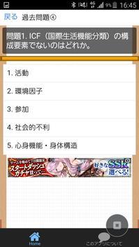 言語聴覚士 国家試験 PT/OT/ST 失語症 過去問 apk screenshot