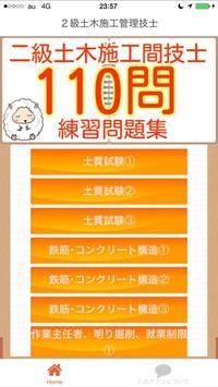 2級土木施工管理技士 土木施工管理士二級 学科 国家試験 poster