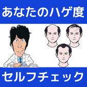 ハゲ診断 若ハゲ診断 薄毛診断 髪のお悩み診断 icon
