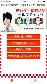 ハゲ診断 若ハゲ診断 薄毛診断 髪のお悩み診断 poster