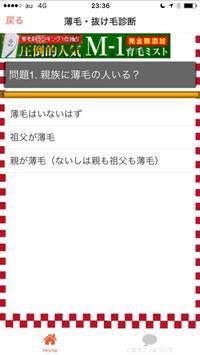 ハゲ診断 若ハゲ診断 薄毛診断 髪のお悩み診断 screenshot 6
