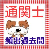 通関士 貿易実務のエキスパート 無料アプリ 過去問題集 icon
