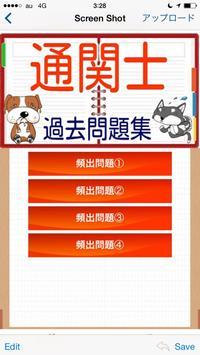 通関士 貿易実務のエキスパート 無料アプリ 過去問題集 poster