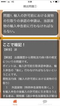 通関士 貿易実務のエキスパート 無料アプリ 過去問題集 apk screenshot