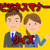 ビジネスマナー クイズ 社会人の常識クイズ icon